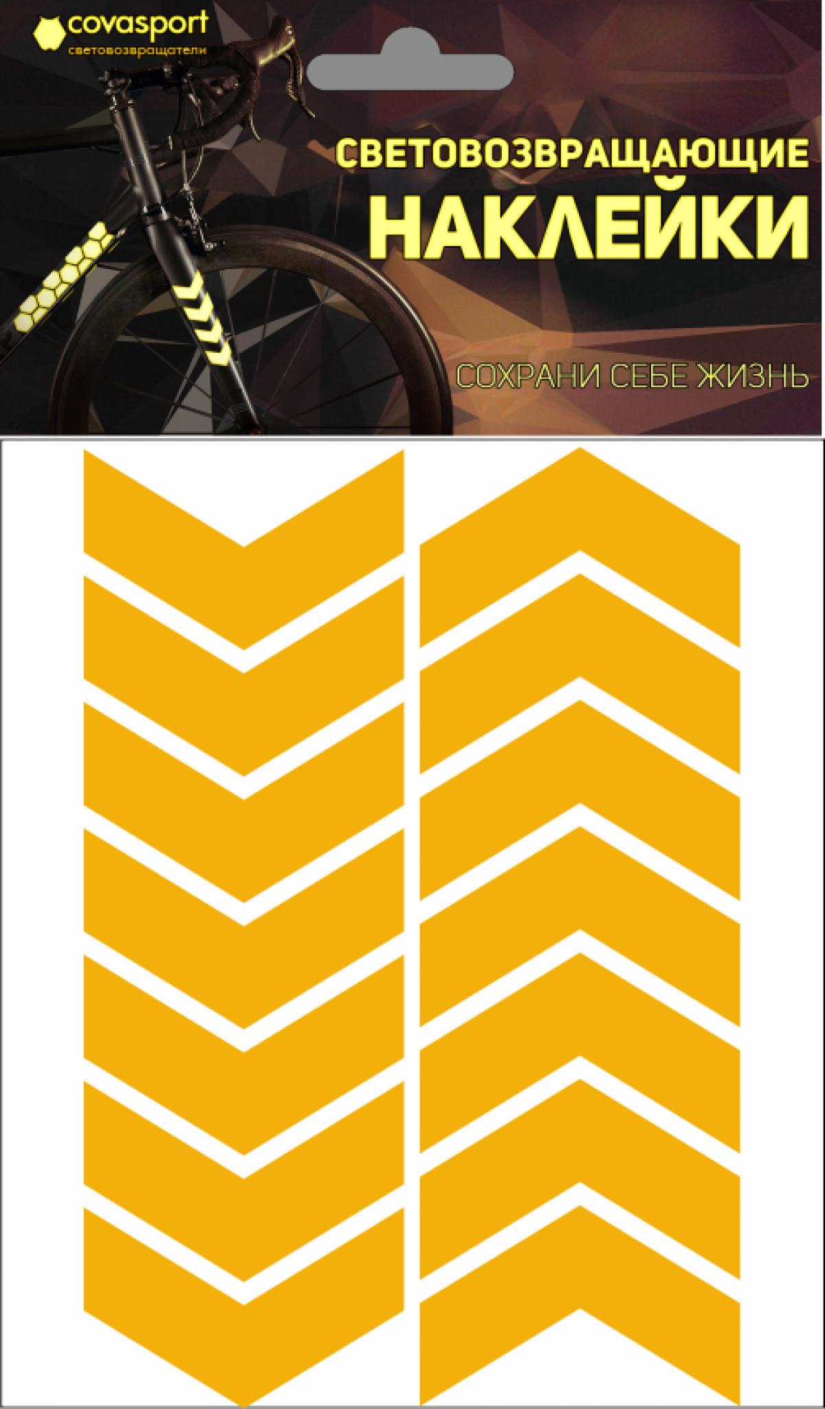 """Набор наклеек световозвращающих """"Стрела"""", 100х85 мм, желтый, COVA™SPORT"""