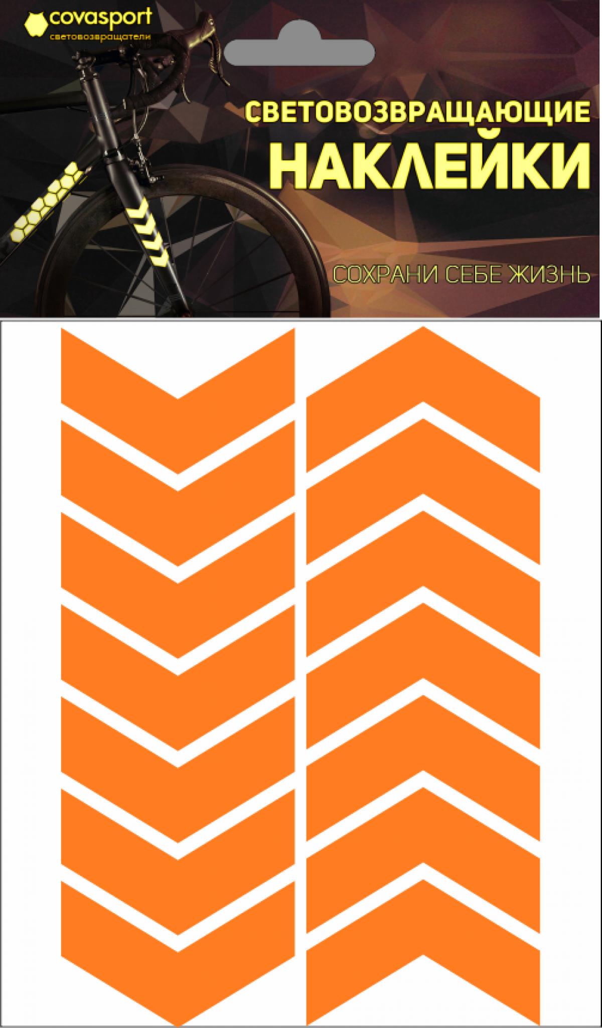 """Набор наклеек световозвращающих """"Стрела"""", 100х85 мм, оранжевый, COVA™SPORT"""