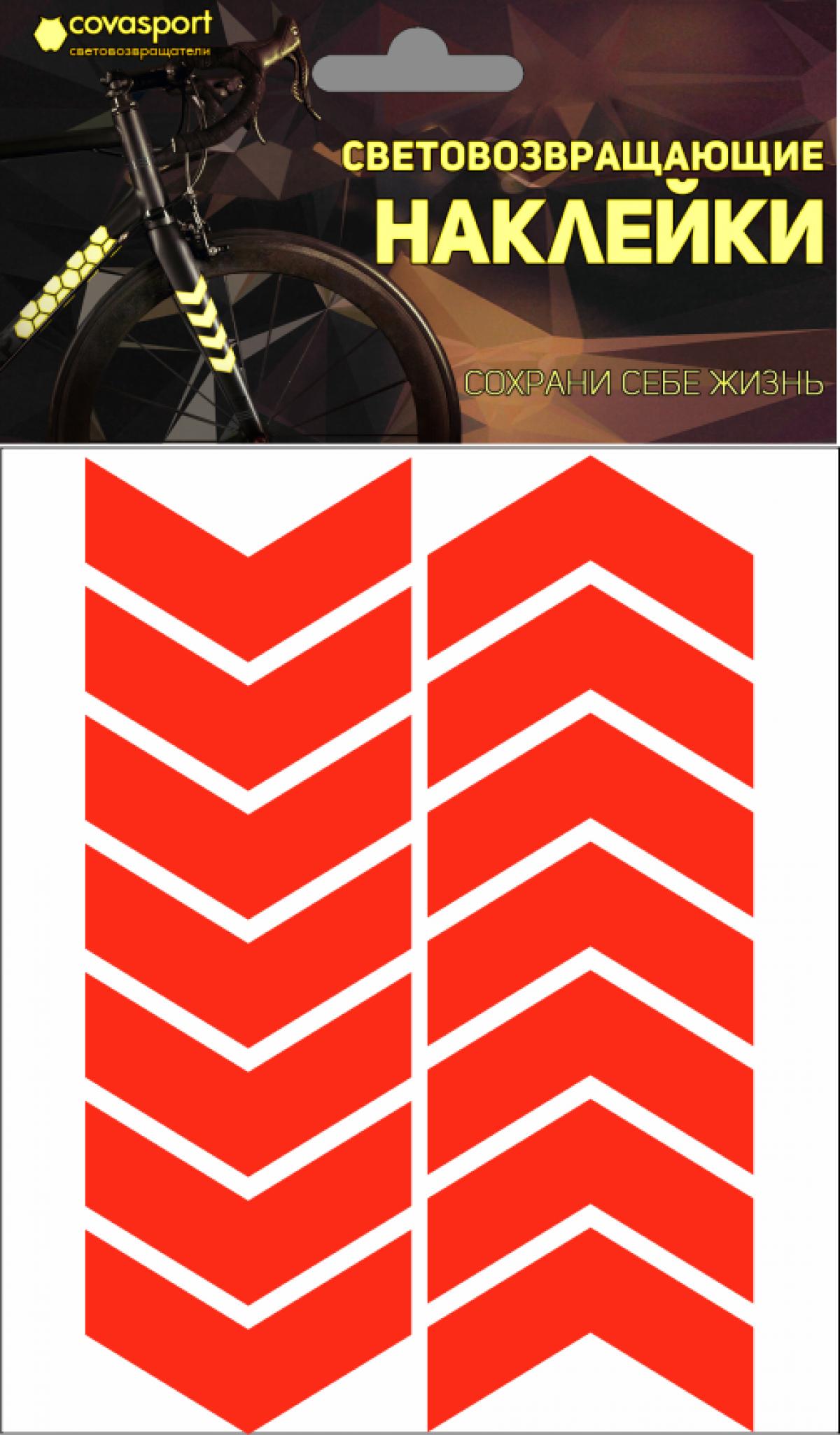 """Набор наклеек световозвращающих """"Стрела"""", 100х85 мм, красный, COVA™SPORT"""