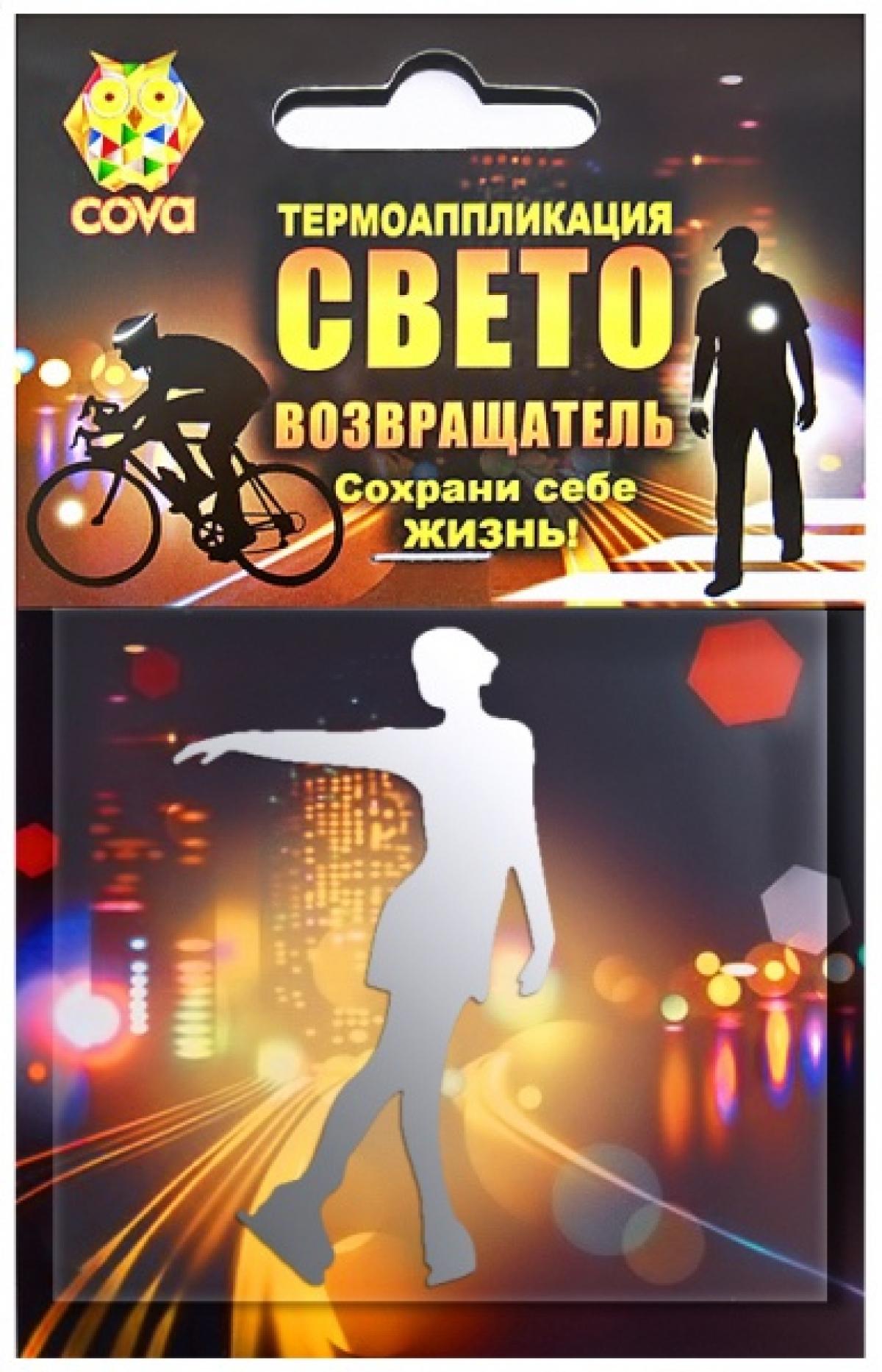 """Термоаппликация световозвращающая """"Фигуристка"""""""