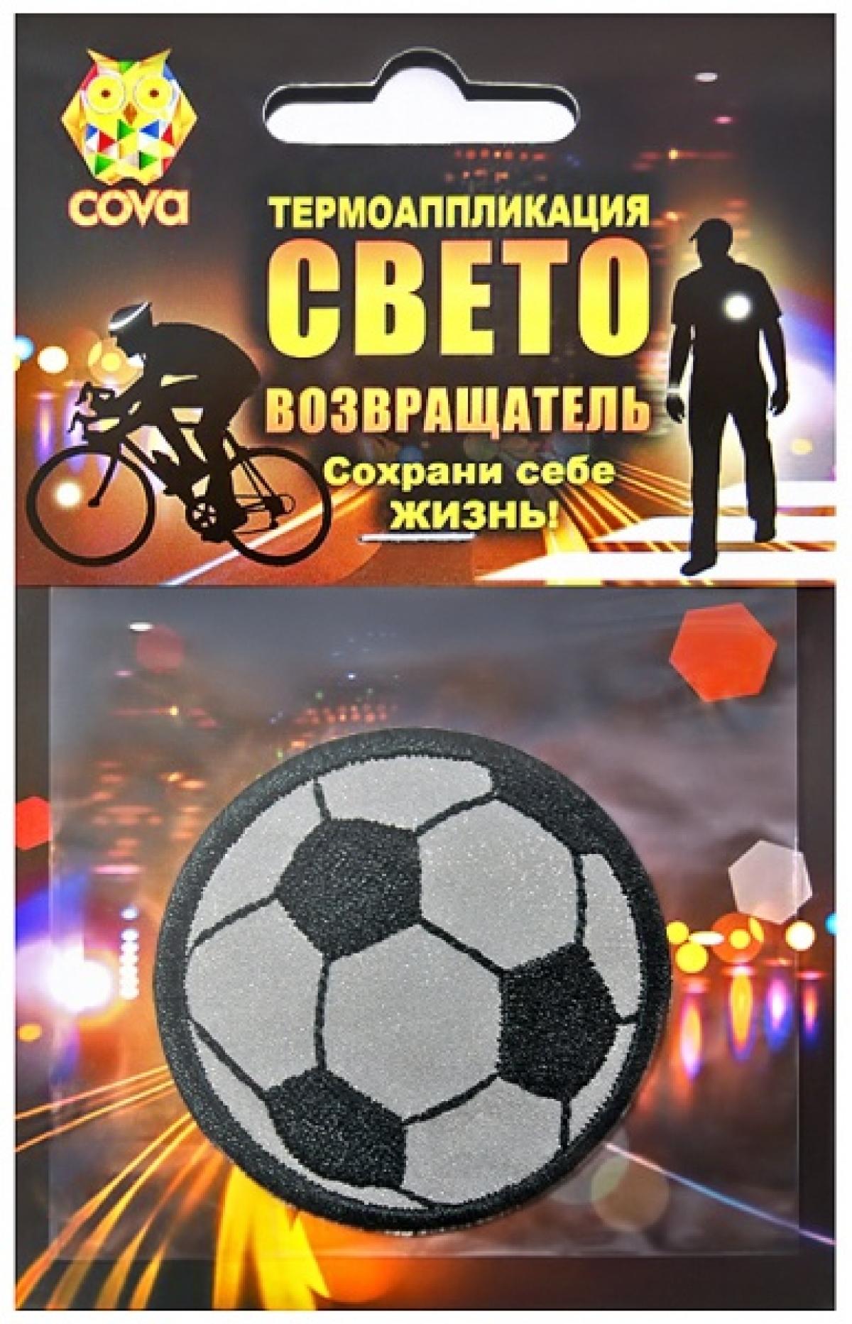 """Термошеврон световозвращающий """"Футбольный мяч"""""""