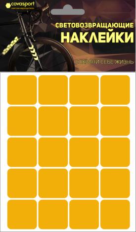 """Набор наклеек световозвращающих """"Квадрат"""" желтый, COVA™SPORT"""