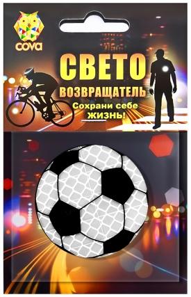 """Значок световозвращающий """"Футбольный мяч"""", черный"""
