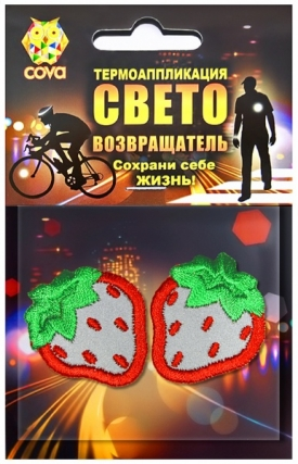 """Набор термошевронов световозвращающих """"Клубнички"""""""